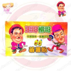 G003006王哥柳哥番薯飴2