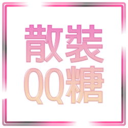 A11.散裝QQ糖