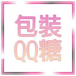 A12.包裝QQ糖