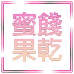 D.蜜餞果乾