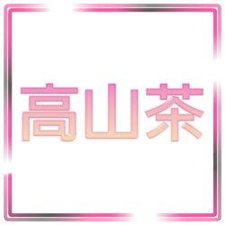 H.高山茶
