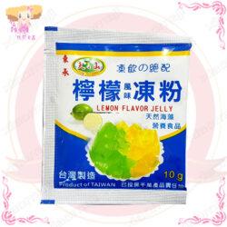 c002001檸檬凍粉