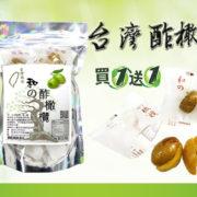 酢橄欖yahoo