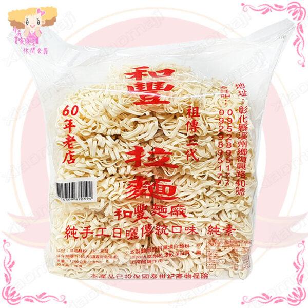 T001023拉麵