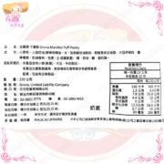 T001055吉蘿娜千層酥7