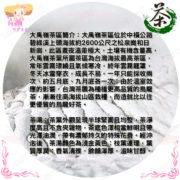 H001006大禹嶺甘逸飄香15