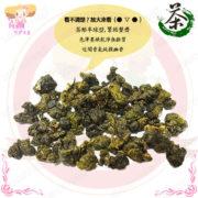 H002004大禹嶺特級高山茶11