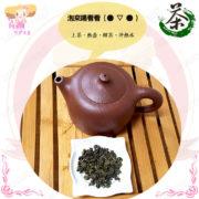 H002004大禹嶺特級高山茶12