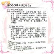 B004022gogo棒3