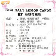 T001081海鹽檸檬糖6