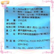 T001083牛奶威化酥6
