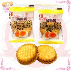 B003054鹹蛋黃麥芽餅2