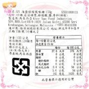 ks海鹽檸檬風味糖2