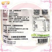 C002012有機糙米麩3