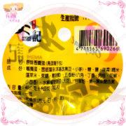 E006007安記香鐵蛋6