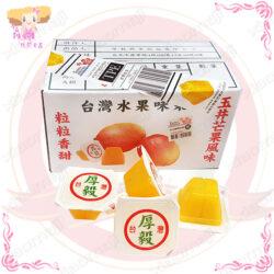 T001112厚毅台灣水果風味果凍5