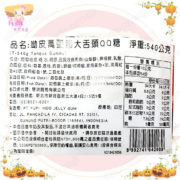A013057大舌頭QQ糖1