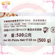 C002017純農豆漿粉3