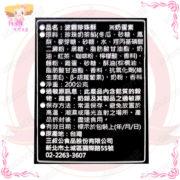 B006036波霸珍珠酥2