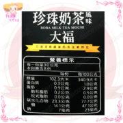 B006038雪之戀珍珠奶茶風味大福8