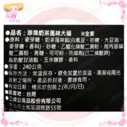 B006038雪之戀珍珠奶茶風味大福9