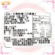A001151雄風可樂糖2